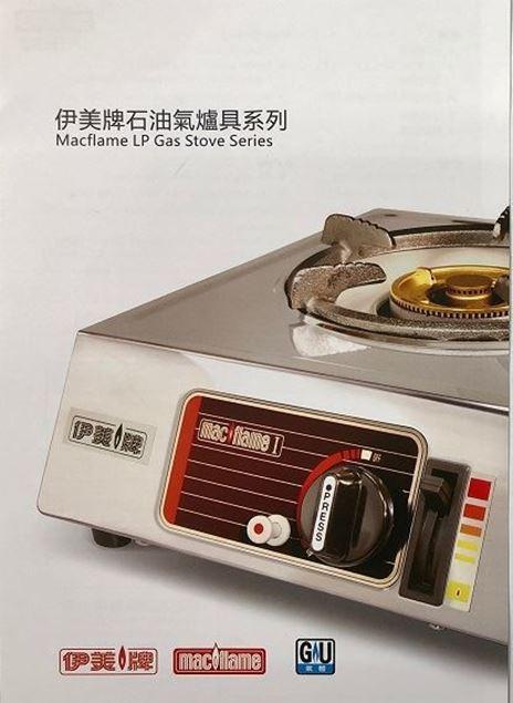 """图片 """"Macflame"""" - 伊美牌 石油氣雙頭煮食爐 MF02+"""