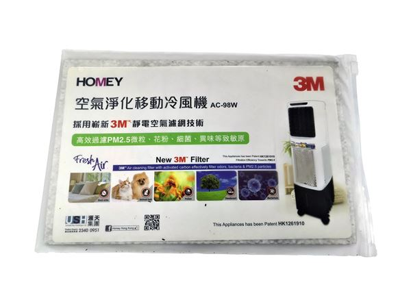 圖片 HOMEY - ISmart 空氣淨化移動冷風機配件~3M™淨呼吸™靜電空氣濾網 - 清新過濾